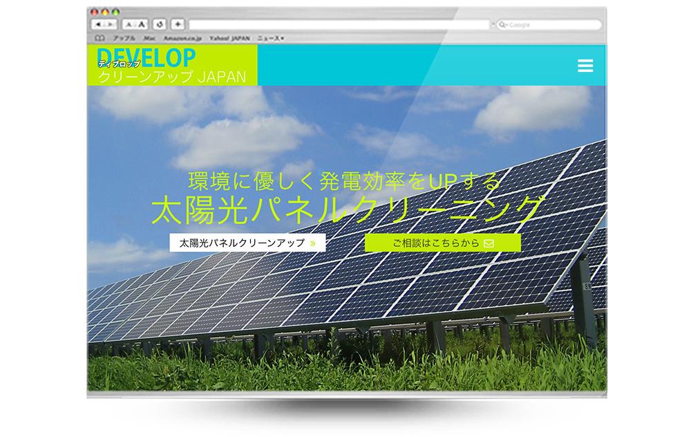 ディブロップ環境事業部HP